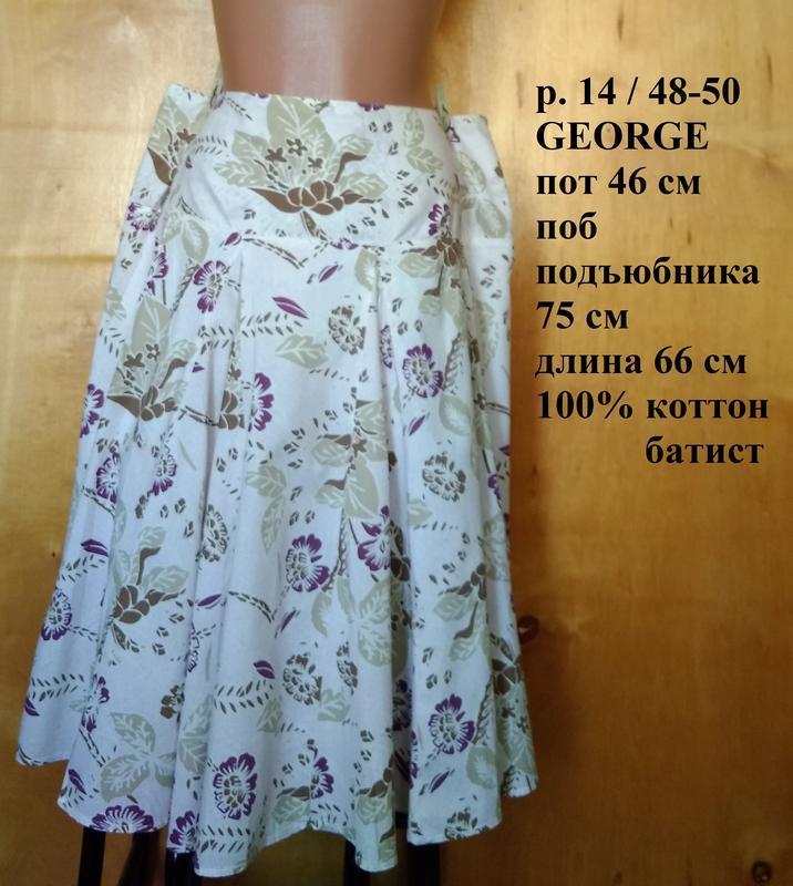 Р 14 / 48-50 красивая пышная клеш юбка на лето легкая хлопок б...