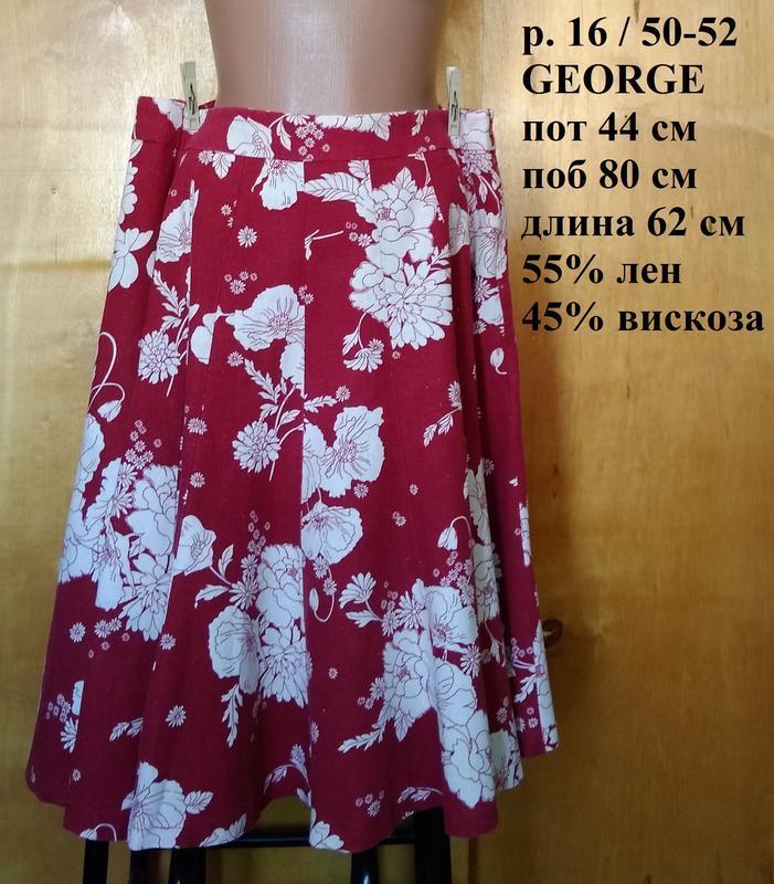 Р 16 / 50-52 красивая пышная клеш юбка нарядная лен вискоза ви...