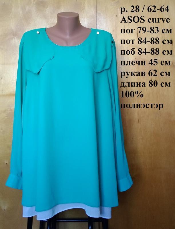 Р 28 / 62-64 элегантная бирюзовая блуза рубашка батал сзади на...