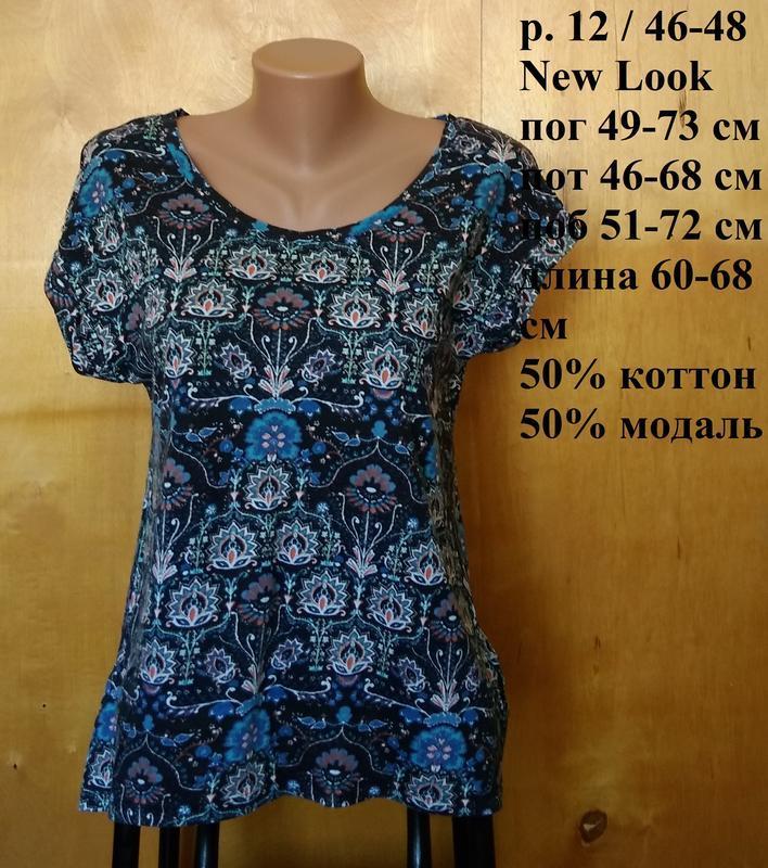 Р. 12 / 46-48 оригинальная легкая двухуровневая блуза в пестры...