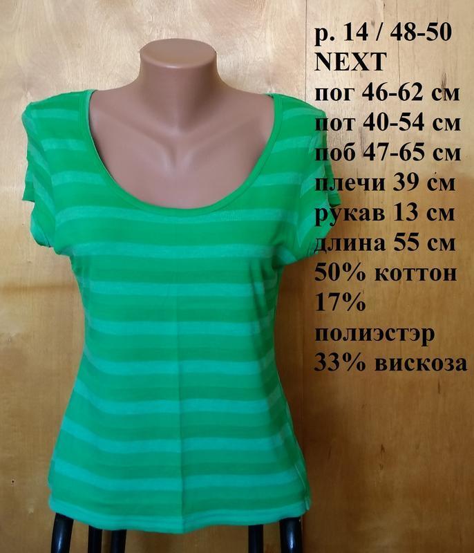 Р. 14 / 48-50 чудесная яркая зеленая легкая футболка с коротки...