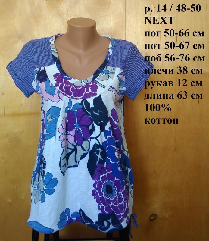 Р. 14 / 48-50 легкая хлопковая блуза футболка с коротким рукав...