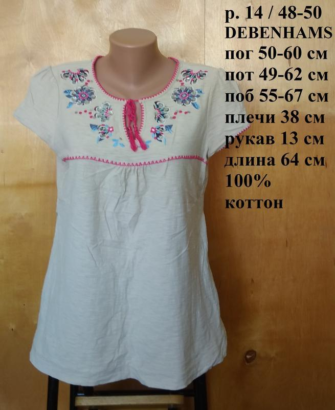 Р 14 / 48-50 милая изящная легкая хлопок блуза блузка вышиванк...