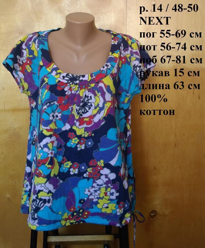 Р. 14 / 48-50 яркая красочная легкая 100% хлопок блуза блузка ...