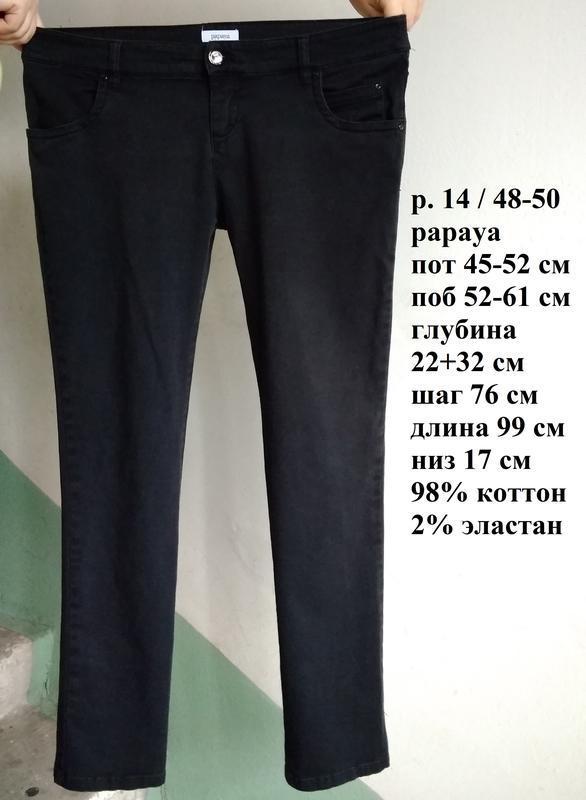 Р 14 / 48-50 крутые базовые стрейчевые хлопок черные джинсы шт...