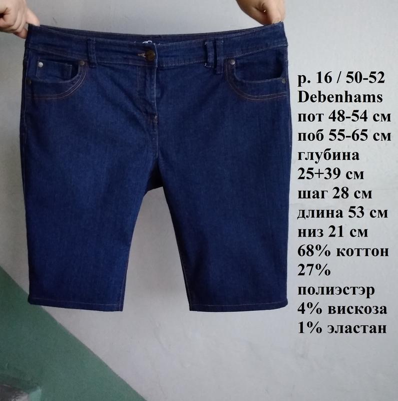 Р 16 / 50-52 симпатичные синие стрейчевые шорты debenhams