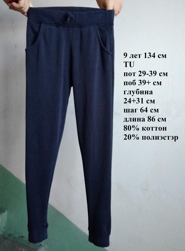 9 лет 134 см штаны брюки спортивные синие коттон трикотаж на м...