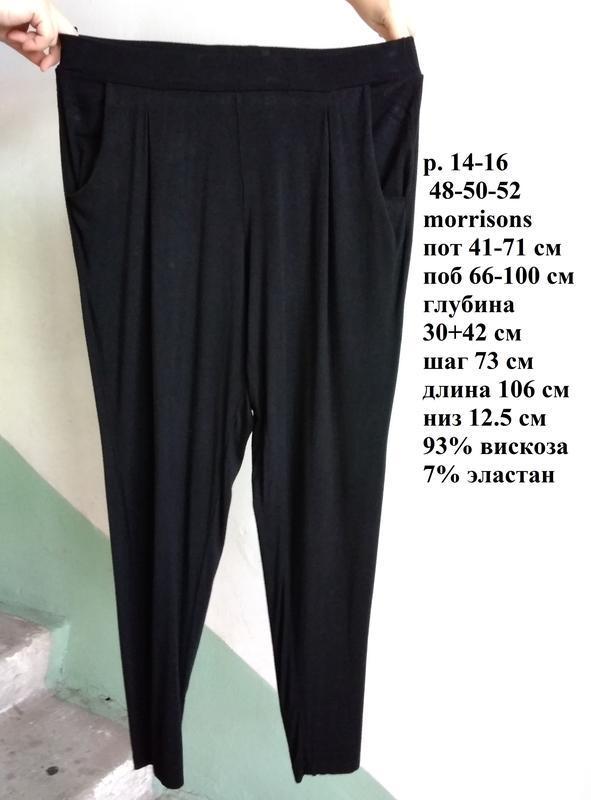 Р 14-16 / 48-50-52 легкие черные стрейчевые трикотажные штаны ...