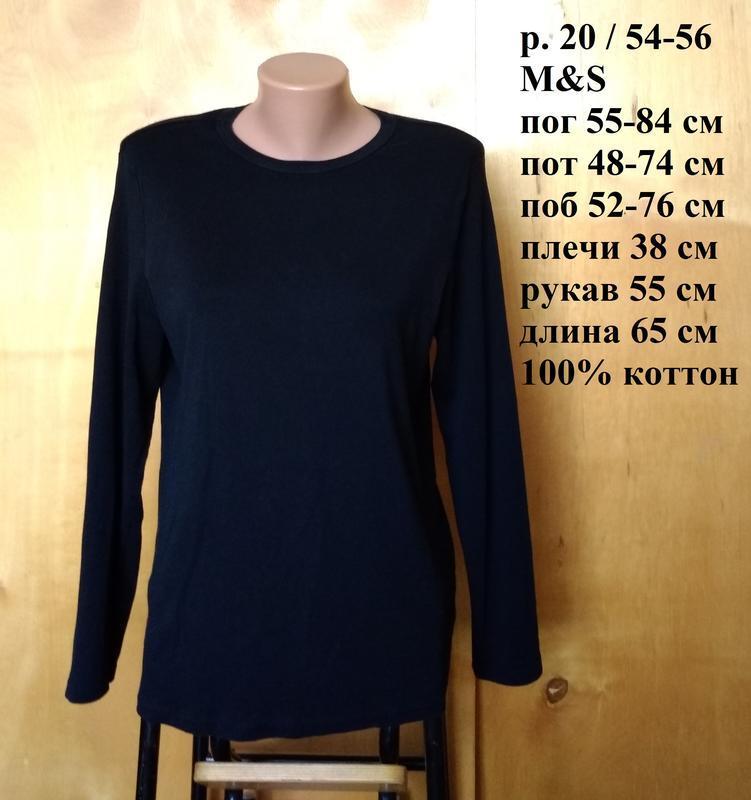Р 20 / 54-56 базовая черная кофта футболка длинный рукав лонгс...
