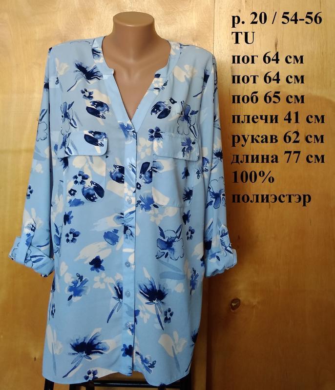Р 20 / 54-56 роскошная голубая блуза блузка рубашка на пугович...