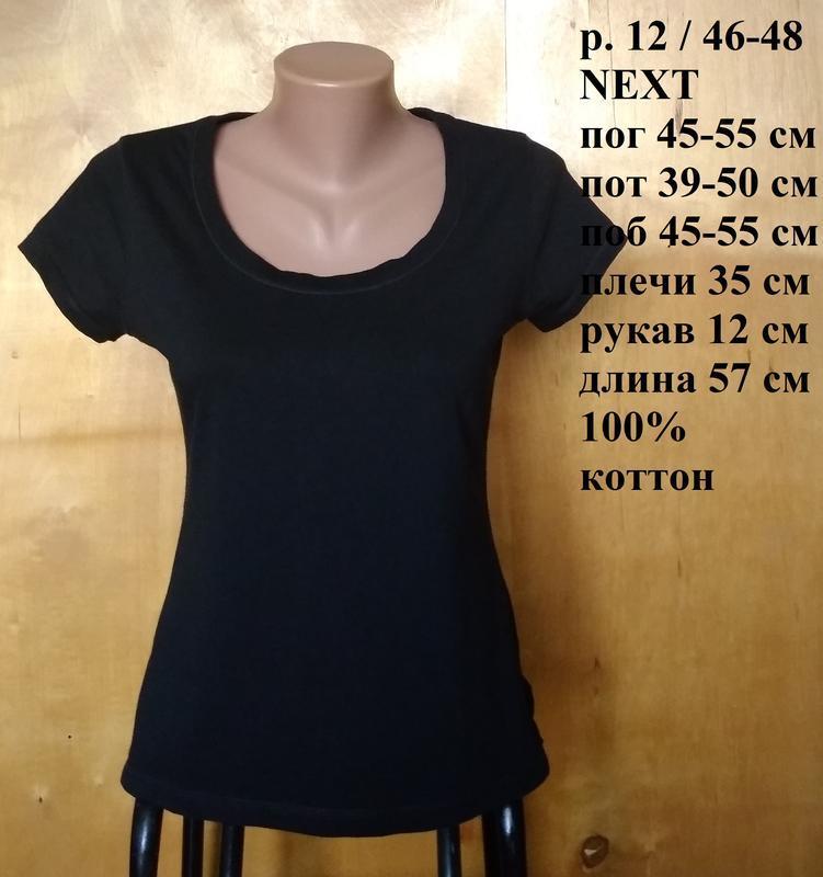 Р 12 / 46-48 стильная базовая черная футболка с коротким рукав...