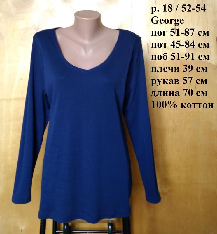 Р 18 / 52-54 яркая базовая синяя футболка с длинным рукавом хл...