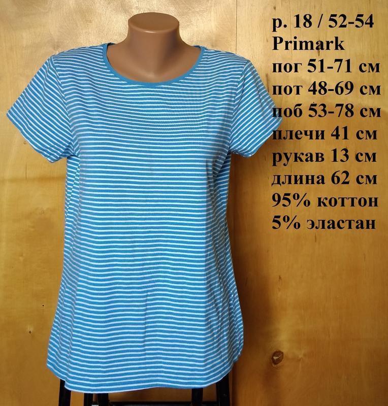 Р 18 / 52-54 романтичная блуза футболка тельняшка в бело голуб...
