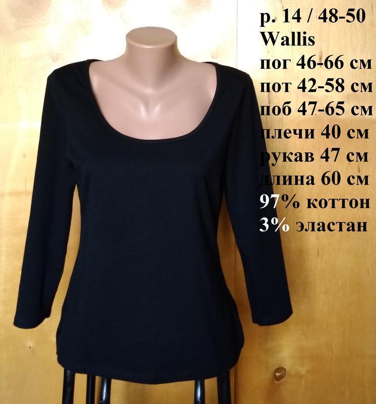 Р 14 / 48-50 фирменная базовая черная блуза футболка хлопок тр...