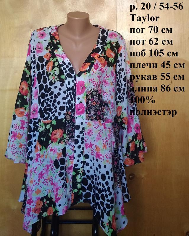 Р 20 / 54-56 непревзойденная легкая воздушная блуза блузка в п...