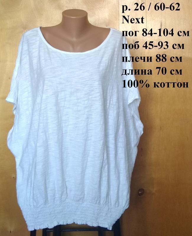 Р 26 / 60-62 шикарная легкая белая блуза блузка фактурная нату...
