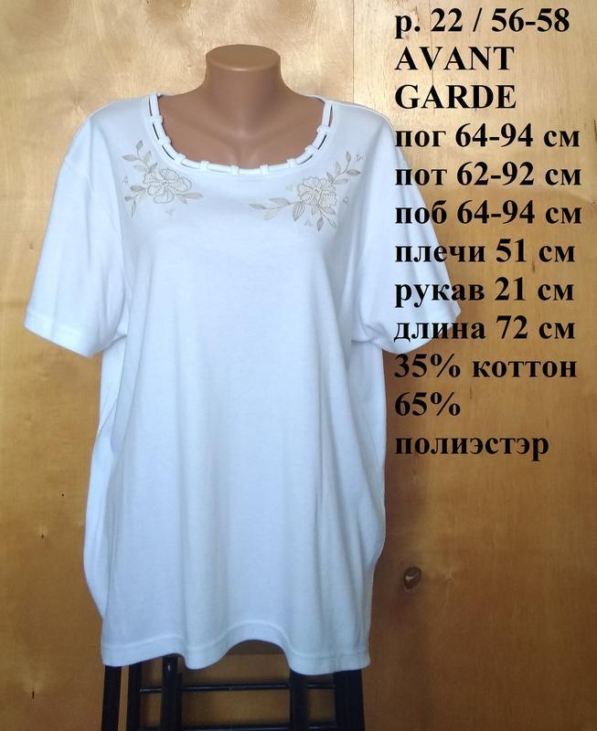 Р 22 / 56-58 изящная нарядная белая блуза блузка футболка с вы...