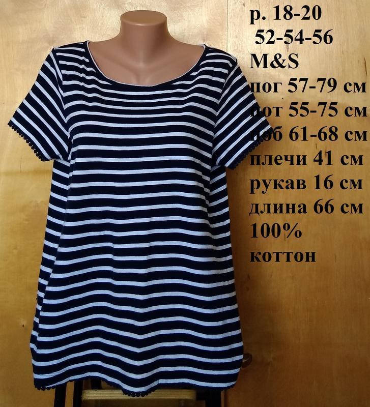 Р 18-20/ 52-54-56 актуальная блуза футболка тельняшка в сине б...