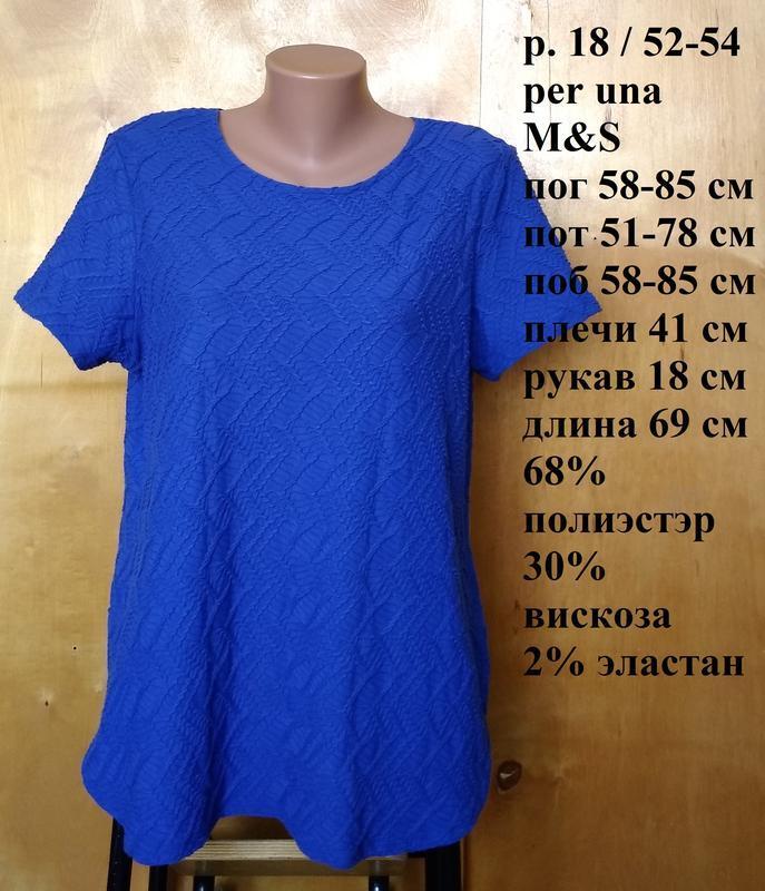 Р 18 / 52-54 ошеломительная яркая блуза блузка футболка кружев...