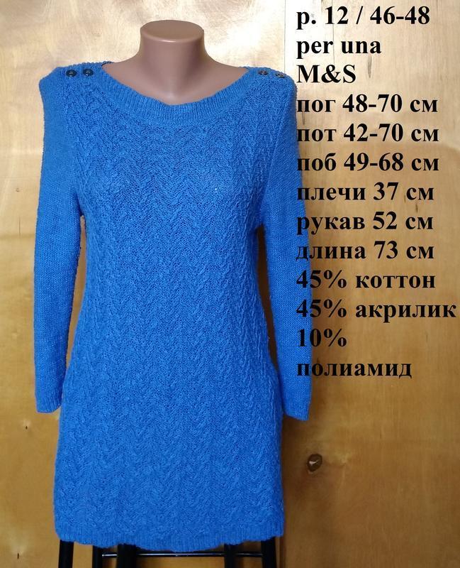 Р 12 / 46-48 изящный ажурный вязаный джемпер свитер кофта с ор...