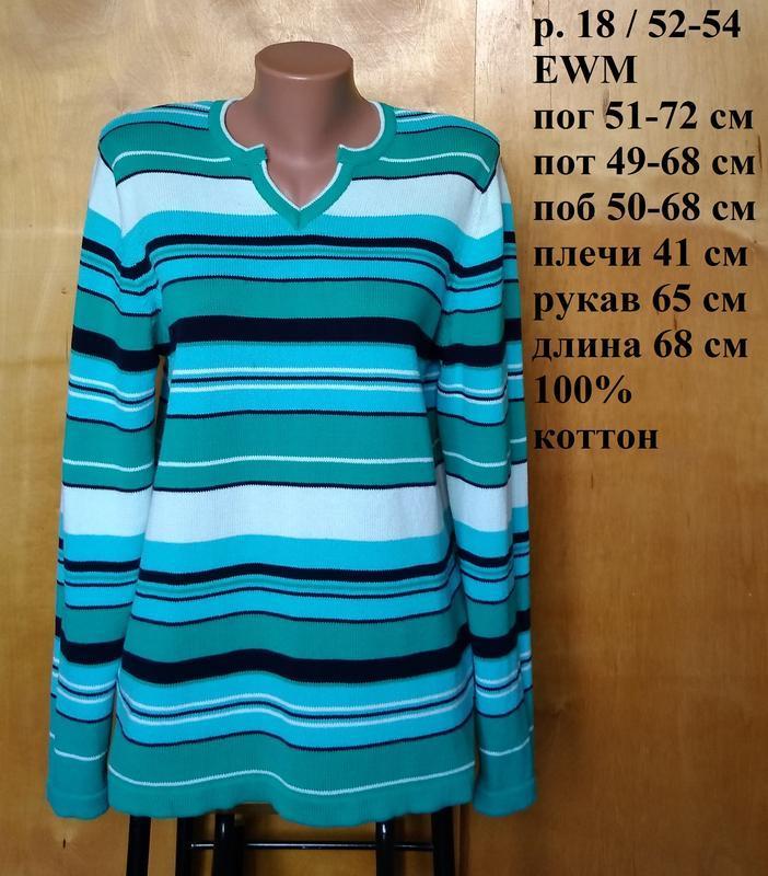 Р 18 / 52-54 симпатичный вязаный джемпер свитер кофта в бирюзо...