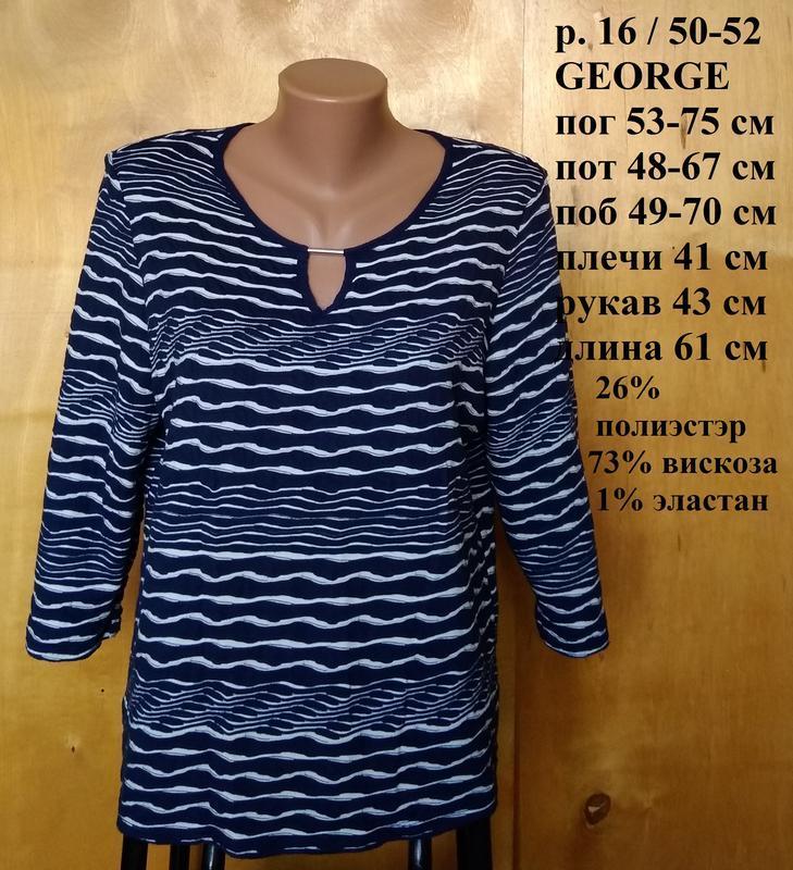 Р 16 / 50-52 фактурная блуза блузка кофта с рукавом 3/4 джемпе...