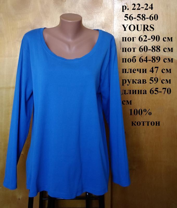 Р 22-24 / 56-58-60 классная ярко голубая кофта футболка с длин...