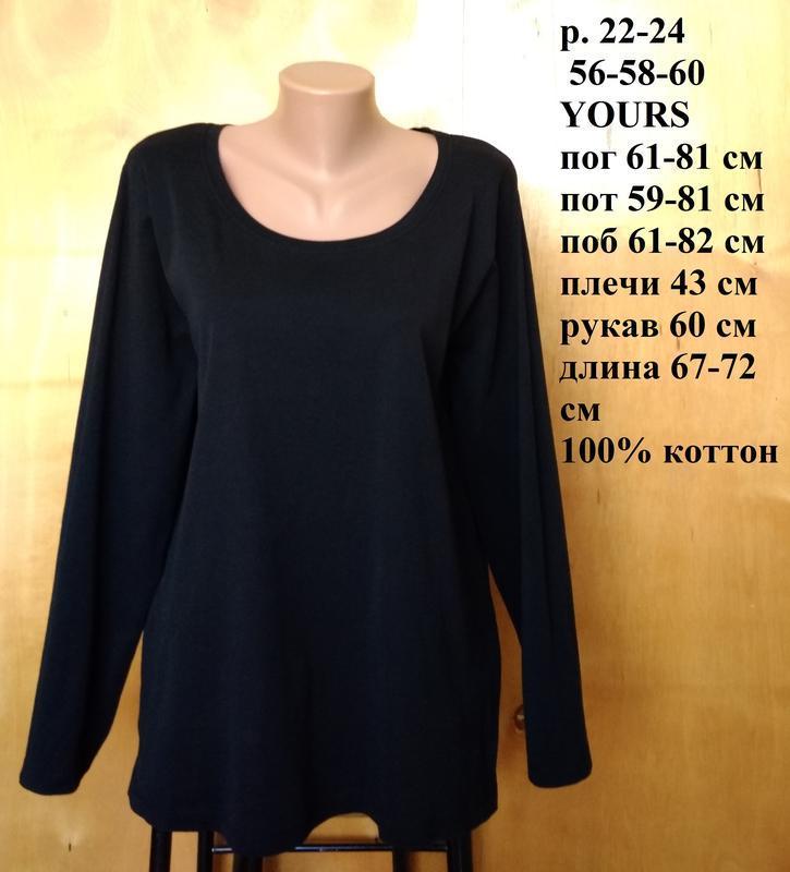 Р 22-24 / 56-58-60 классная базовая черная кофта футболка с дл...