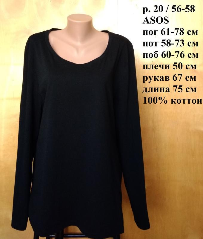 Р 20 / 54-56 актуальная базовая черная футболка с длинным рука...