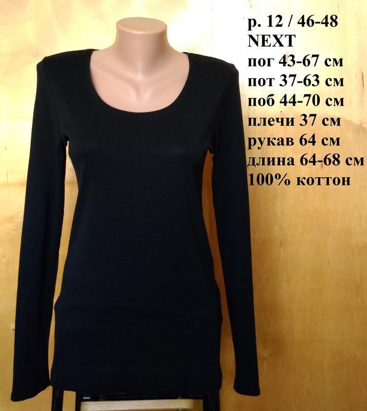 Р 12 / 46-48 актуальная базовая черная кофта футболка с длинны...