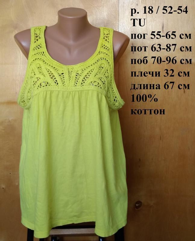 Р 18 / 52-54 яркая желтая лимонная майка блуза блузка с вязано...
