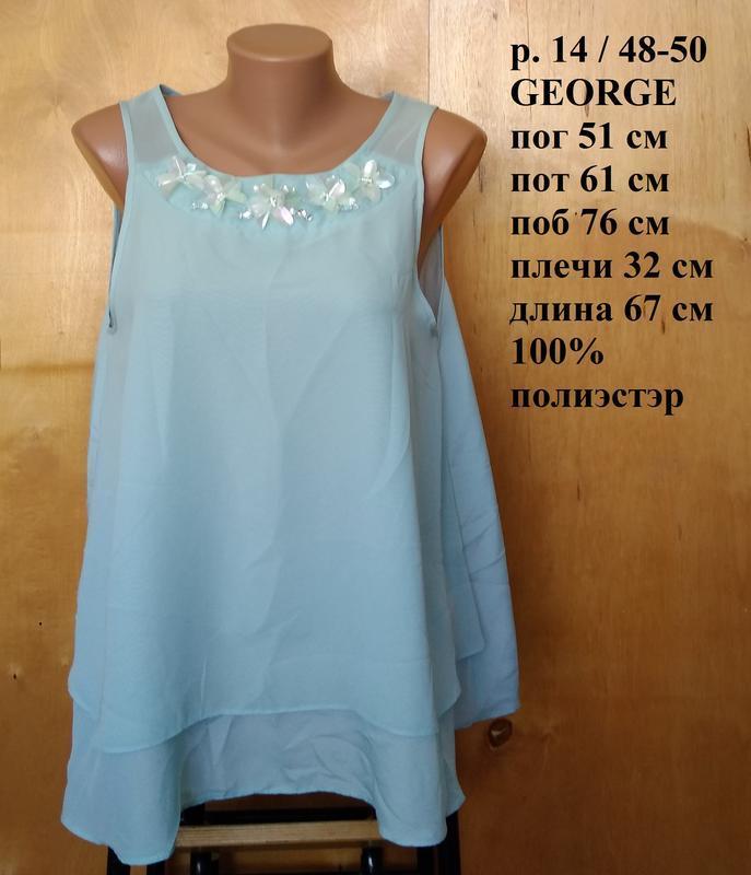 Р 14 / 48-50 нежная легкая голубая блуза блузка майка с декоро...