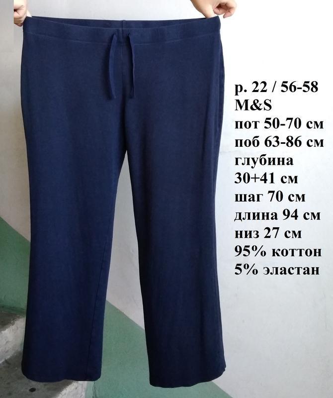 Р 22 /56-58 стильные синие спортивные трикотажные стрейчевые ш...