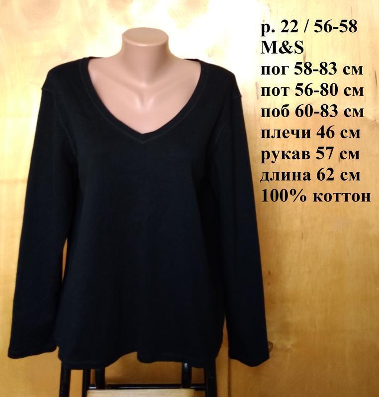 Р 22 / 56-58 стильная базовая черная футболка с длинным рукаво...