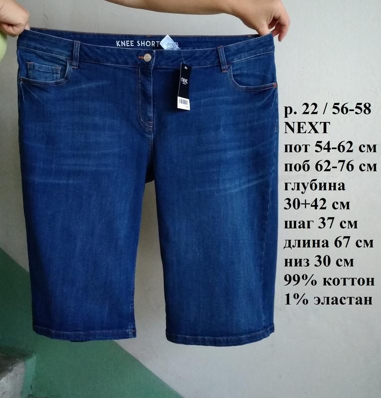 Р 22 / 56-58 классные базовые синие джинсовые шорты капри бойф...