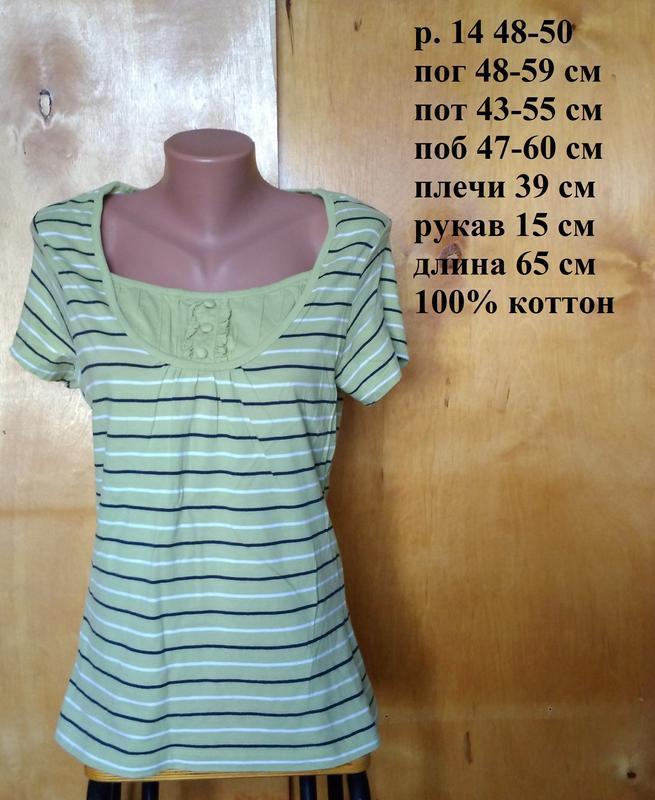 Милая футболка блуза в полоску коттон зеленая трикотажная р. 1...