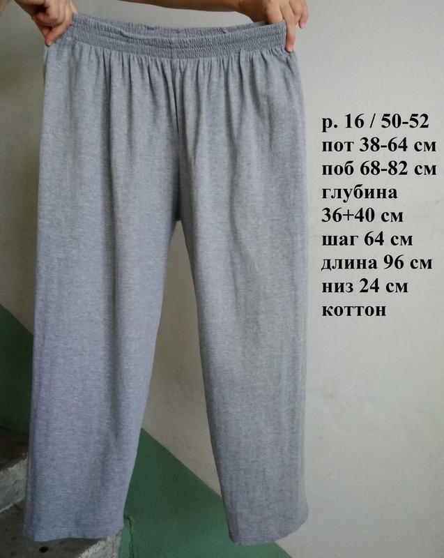 Р 16 / 50-52 штаны брюки спортивные домашние серые с начесом т...