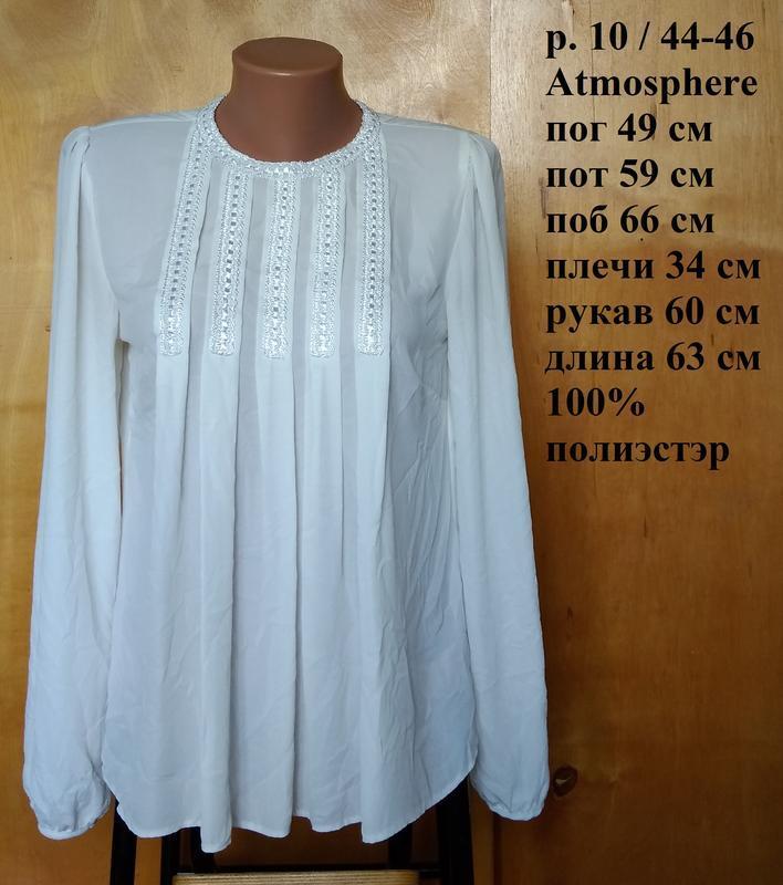 Р 10 / 44-46 легкая воздушная белая блузка блуза рубашка с кру...