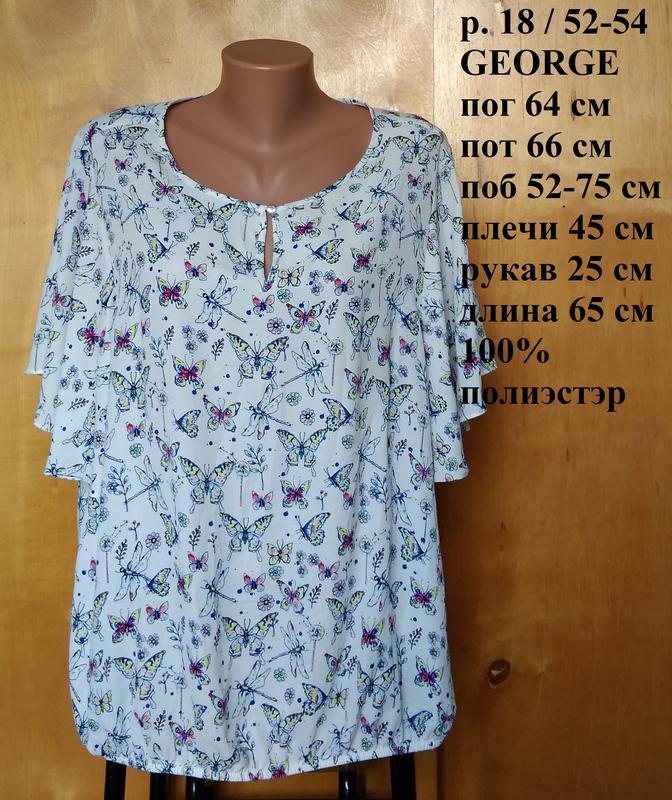 Р 18 / 52-54 привлекательная стильная белая айвори блузка блуз...