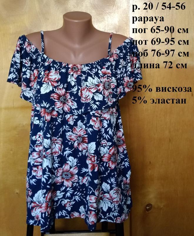 Р 20 / 54-56 очаровательная синяя в цветочный принт блуза блуз...
