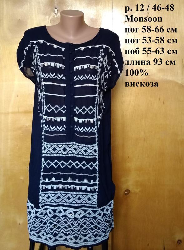 Р 12 / 46-48 оригинальное платье сукня туника синее с вышивкой...