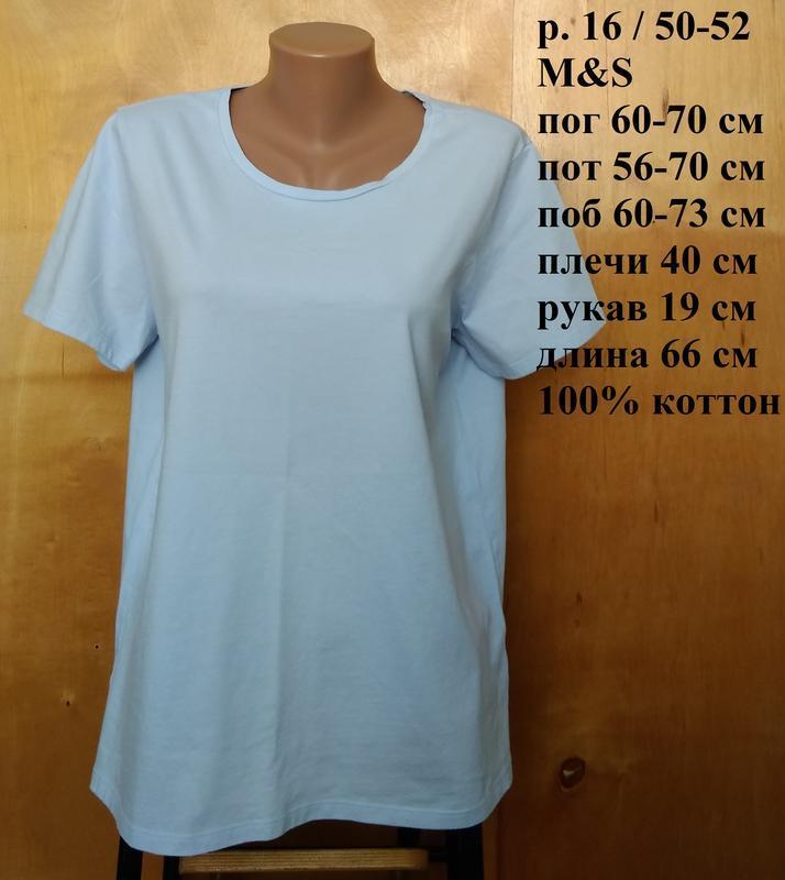 Р 16 / 50-52 прекрасная базовая нежно голубая футболка с корот...