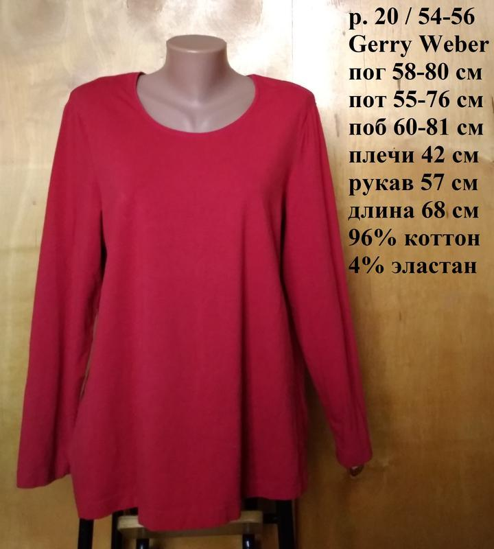 Р 20 54-56 симпатичная удобная базовая красная футболка с длин...