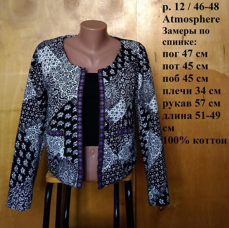 Р.  12 / 46-48 стильный базовый черно-белый жакет пиджак блейз...