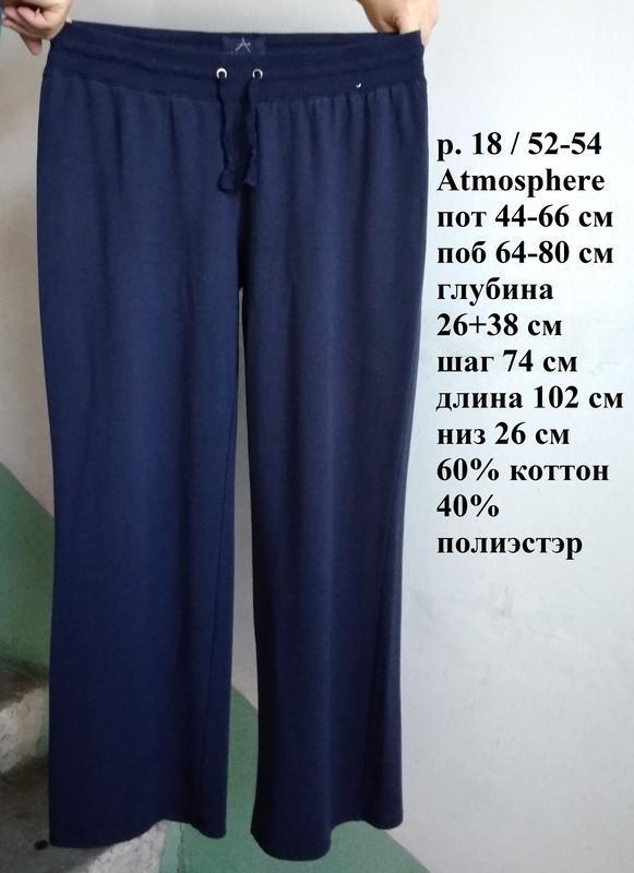 Р 18 / 52-54 базовые синие спортивные штаны брюки слегким наче...