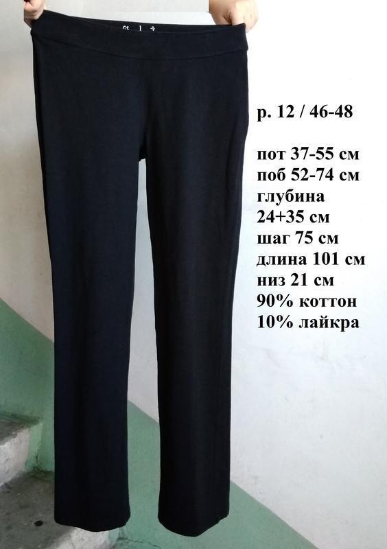 Р 12 / 46-48 стильные базовые черные спортивные штаны брюки дл...