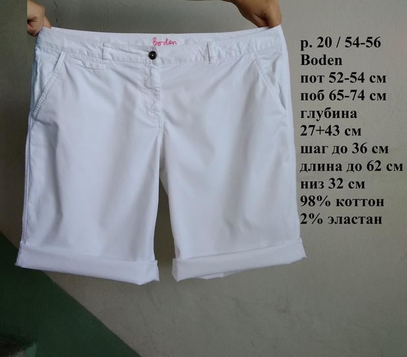 Р 20 / 54-56 стильные базовые белые джинсовые шорты хлопок стр...