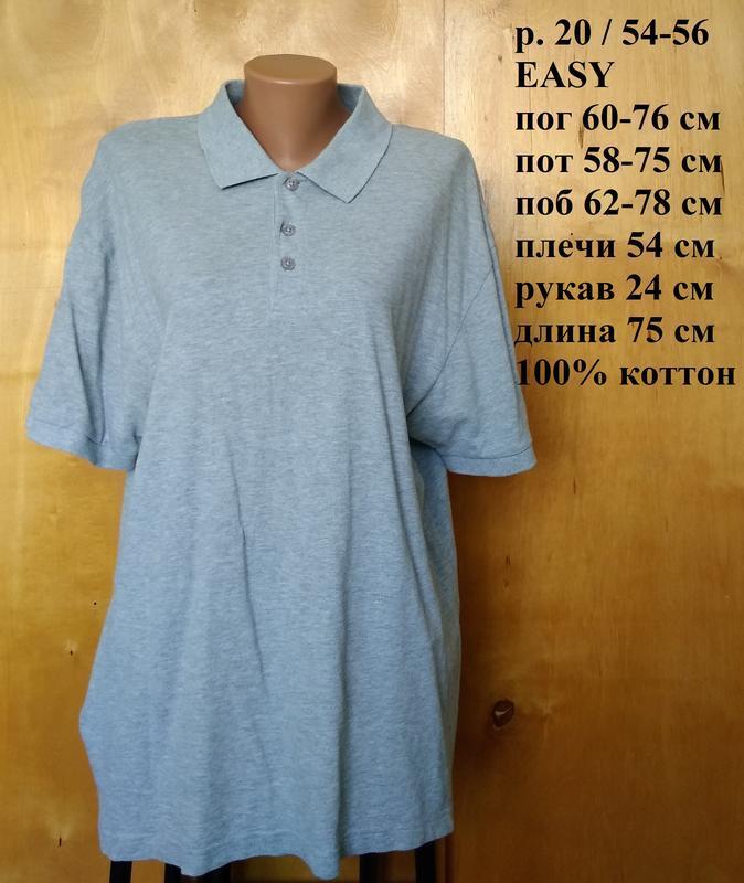 Р 20 / 54-56 стильная фирменная базовая серая футболка поло с ...
