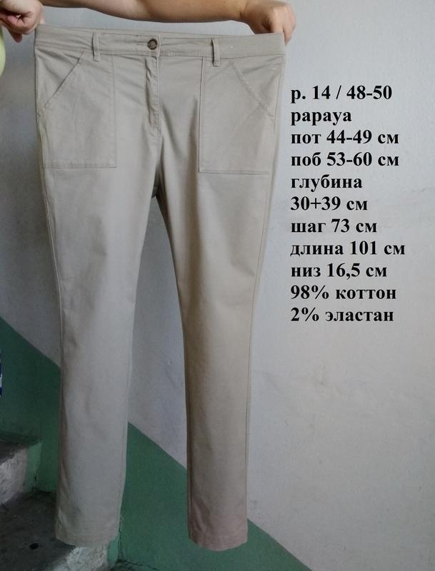 Р 14 / 48-50 стильные базовые серо бежевые джинсы штаны брюки ...