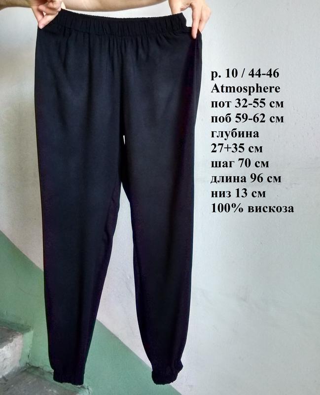 Р 10 / 44-46 стильные базовые черные легкие воздушные штаны бр...